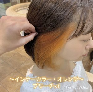 ☆インナーカラーオレンジ☆マルシェ星野