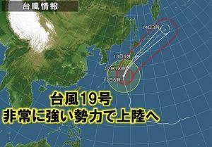 台風の影響による臨時休業のお知らせ。