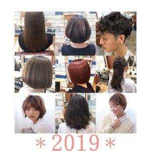 2019年ありがとうございました☆