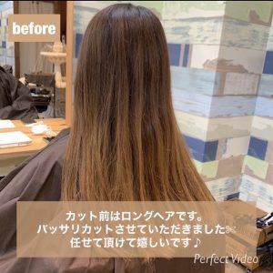 外ハネボブにイメージチェンジ☆星野翔太