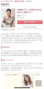 7月27日 月曜日 当日予約◎スタッフページ更新☆彡