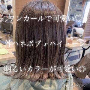 イルミナカラーがオススメ☆ marche星野翔太